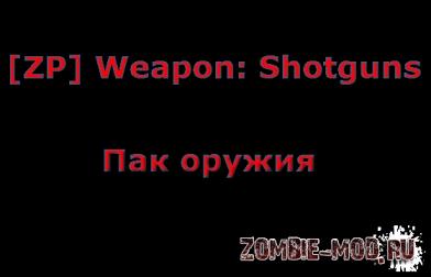 [ZP] Weapon: Shotguns