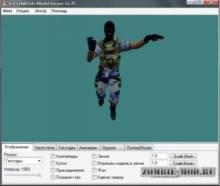 Модель спецназа