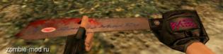 Модель ножа (мачети) с надписью