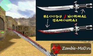 Samourai Knife ClearBloody