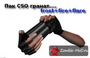 CSO гранаты