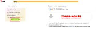 Быстрая скачка файлов на сервере с Yandex Narod [Fast DownLoad]