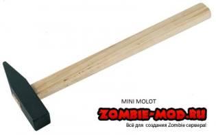 Model mini molOt