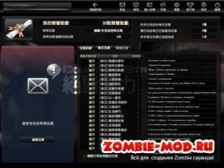 Квесты в Counter-Strike Online China