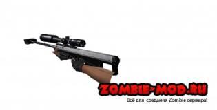 Модель оружия m95