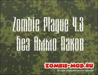 Zombie Plague 4.3 Без Аммо Паков
