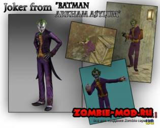Модель Джокера