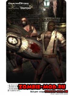 Stamper VIP Class Zombie