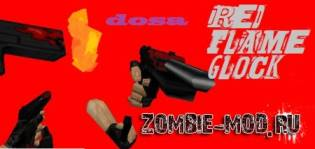Red-Flame[Glock]