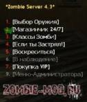 [ZP]Menu для зомби сервера от Apple^^