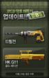 [CSO] Drill