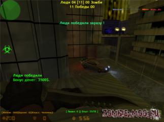 Готовый Zombie Plague (CSO) by nike :D [Приват] + исходники